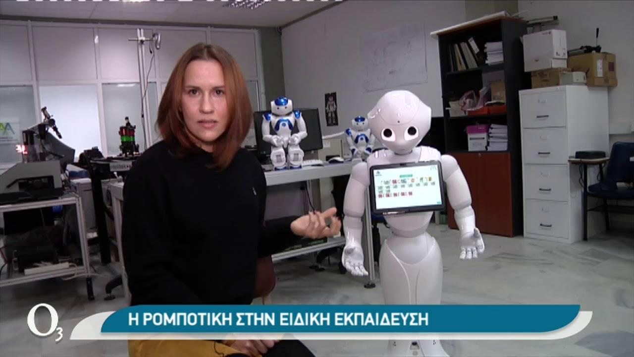 PEPER και NAO δυο δάσκαλοι- ρομπότ   | 05/02/2021 | ΕΡΤ