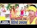 #chhath Video Collection 2020 अवधेश प्रेमी यादव का इस साल का नया नया छठ वीडियो का सुपर कलेक्शन