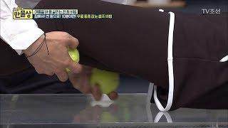 테니스공으로 허리부터 무릎까지 마사지가 가능하다?! [만물상 205회] 20170813