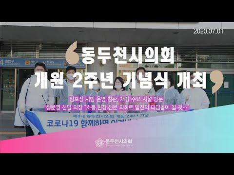 개원 2주년 기념식 개최
