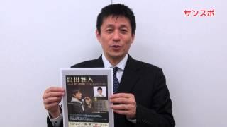 山田雅人「語りの世界」PR来社