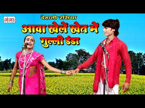 आवा खेले खेत में गुल्ली डंडा - भोजपुरी नौटंकी सोंग - Bhojpuri Rasiya Song
