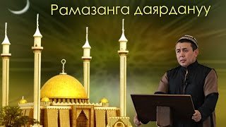 Рамазанга даярдануу / Устаз Абдишукур Нарматов
