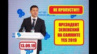 НОВОСТИ УКРАИНЫ СЕГОДНЯ - ЗЕЛЕНСКИЙ НА YES 2019
