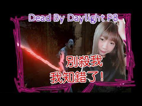 [小V喵] Dead By Daylight P8 - 殺手收買我!我偏不