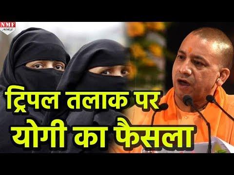 Modi के Triple Talaq के प्रस्ताव पर Yogi ने लगाई सबसे पहले मुहर