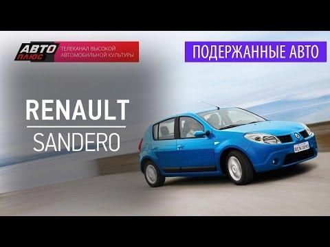 Фото к видео: Подержанные автомобили - Renault Sandero, 2011 - АВТО ПЛЮС