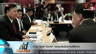 ที่นี่ Thai PBS - ที่นี่ Thai PBS : ม.44 จัดประมูล 4 จี รอบใหม่ 27 พ.ค. นี้