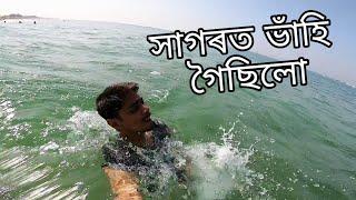 সাগৰত ভাঁহি ভাঁহি - Baga Beach In North Goa