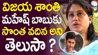 Vijayashanti Related to Mahesh Babu? | Celebrity News | విజయశాంతి మహేష్ బాబుకు సొంత వదిన? | News 90