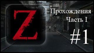 World War Z   Прохождение (Часть I) начало.