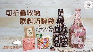 Ping & Hui 手作小鋪【可折疊收納飲料巧腕袋】製作分享