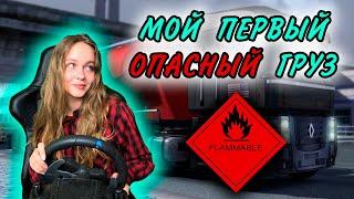 МОЙ ПЕРВЫЙ ОПАСНЫЙ ГРУЗ - Euro Truck Simulator 2 ПРОДОЛЖАЮ БОЛЕТЬ #7