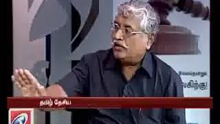 திராவிடம் VS தமிழ் தேசியம் - சுப வீ , மணியரசன் இடையே ஆக்கப்பூர்வமான விவாதம்