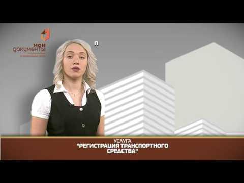 """""""Мои документы"""". Регистрация транспортного средства"""