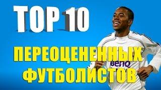 ТОП 10 переоцененных футболистов
