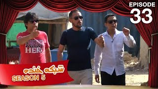 Shabake Khanda - Season 5 - Episode 33