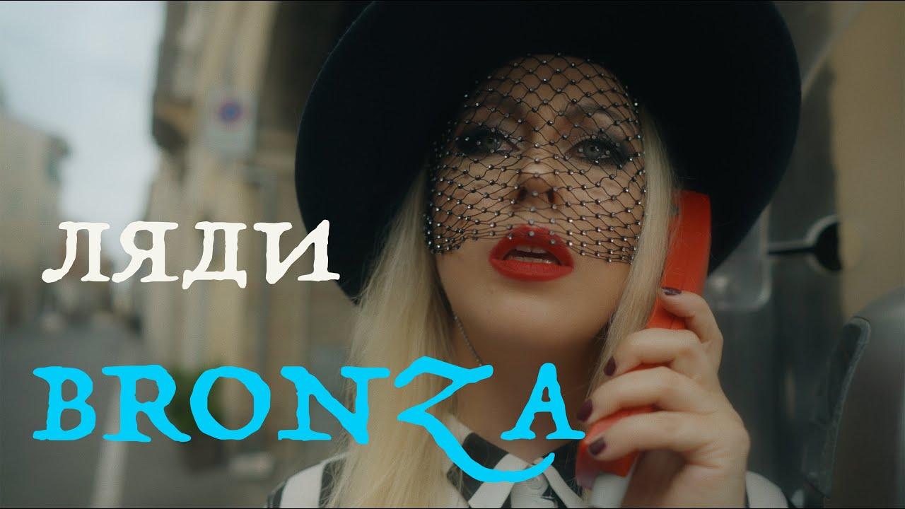 Bronza — Ляди