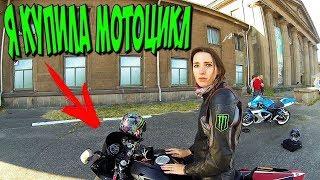 Девушка Купила себе СПОРТБАЙК  Yamaha R6