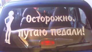Надписи на автомобилях Позитив Создай себе хорошее настроение