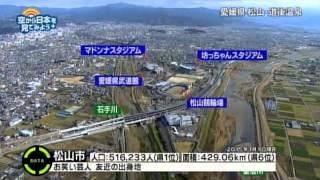 愛媛県松山・道後温泉:松山市空から公式