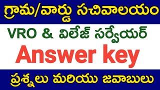 AP Grama/Ward Sachivalayam VRO and Village Surveyor Posts Answer key 2020 | Unofficial key
