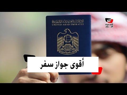 لماذا الجواز السفر الإماراتي الأول عالميًا ؟