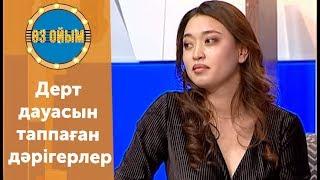 """Аралас неке - 16 шығарылым (16 выпуск) ток-шоу """"Өз ойым"""""""