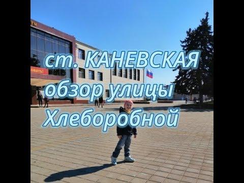Обзор ст. Каневская, ул. Хлеборобная Краснодарский край