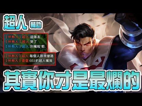 【傳說對決】超人 撞到對面爆氣怪隊友!其實你才是最爛的!【DreamLin】