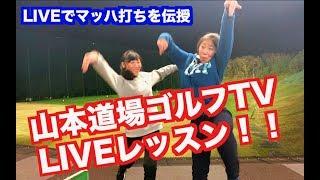 山本道場・生レッスン‼️