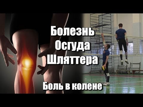 Как избавиться от боли в коленях, болезнь Осгуда Шляттера. Лечение болей в колене.