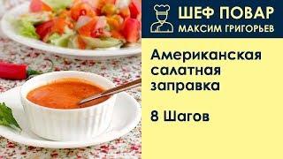 Американская салатная заправка . Рецепт от шеф повара Максима Григорьева
