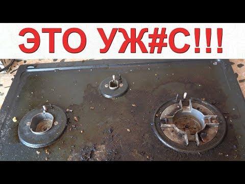Не доводите свою плиту до такого состояния!!! Как очистить газовую плиту от жира и нагара