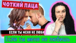 """РЕАКЦИЯ на Чоткий Паца """"Если ты меня не любиш"""" (пародия на Шуригину)"""