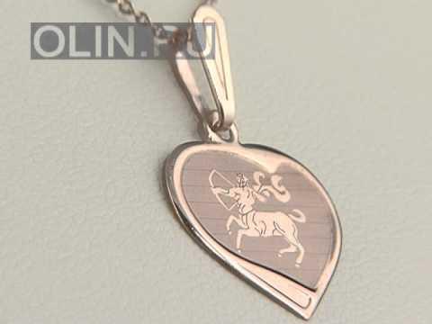 Подвеска-сердечко со знаком Зодиака Стрелец из золота