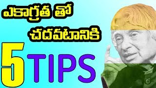 How to Concentrate on Studies    How to Study Long Hours    in Telugu    Dora Sai Teja