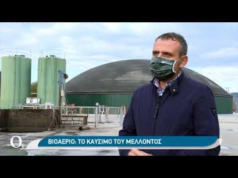 Βιοαέριο από κοπριά σε εταιρεία στον Λαγκαδά | 25/11/2020 | ΕΡΤ