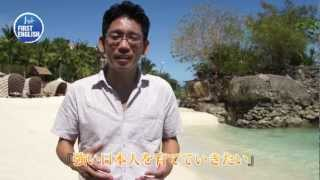 セブ島英語留学ファーストイングリッシュ事業理念