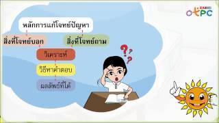 สื่อการเรียนการสอน การแสดงวิธีทำโจทย์ปัญหาการบวก ตอนที่ 2 ป.1 คณิตศาสตร์