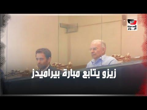 عبد العزيز عبد الشافي يتابع مباراة بيراميدز وايتوال من مدرجات «الدفاع الجوي»