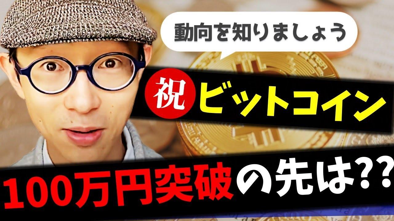 【祝】ビットコイン100万円突破!これから先はどうなる? #ビットコイン #仮想通貨 #BTC