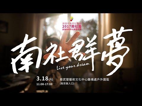 南社群夢 Offical Video- 2017南社嘉活動