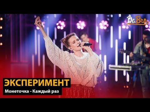 Эксперимент: Монеточка - Каждый раз (Dabro remix)