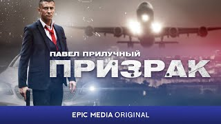 GHOST - Episode 1   Action   Russian TV Series   FULL EPISODE   english subtitles
