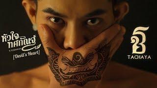 หัวใจทศกัณฐ์ [Devil's Heart] - เก่ง ธชย (TACHAYA) ft.ทศกัณฐ์ [Official Lyric Video]