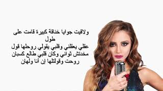 3 Daqat   Abu Ft. Yousra ثلاث دقات   أبو و يسرا Cover Remix By Carolina كارولينا (Lyrics Video)