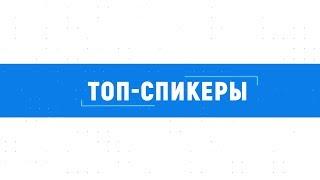 ТОП спикеры BBConf Kazakhstan Astana