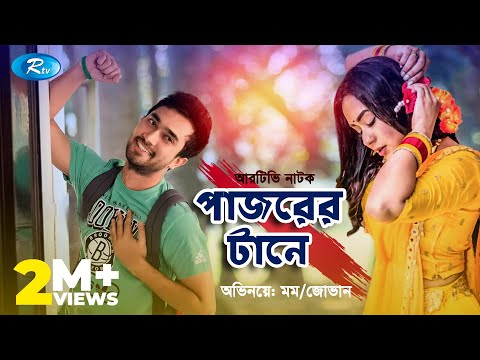 Download Pajorer Tane | পাজরের টানে | Zakia Bari Momo | Jovan Ahmed | Rtv Drama Special HD Mp4 3GP Video and MP3