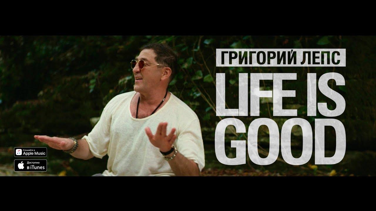 Григорий Лепс — Life Is Good